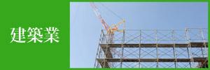 建設業の許可申請のイメージ