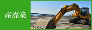 産業廃棄物処理業の許可申請のイメージ